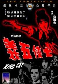 Король кот (Король кошек) - (Qi xia wu yi (King Cat))