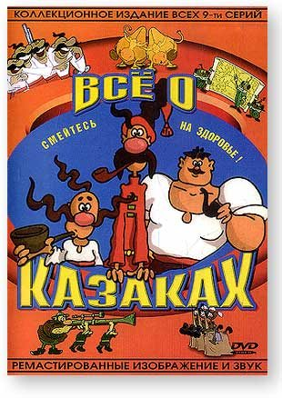 Всё о казаках. Сборник (1967-1995)