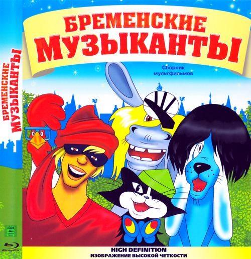 Бременские музыканты. Сборник мультфильмов