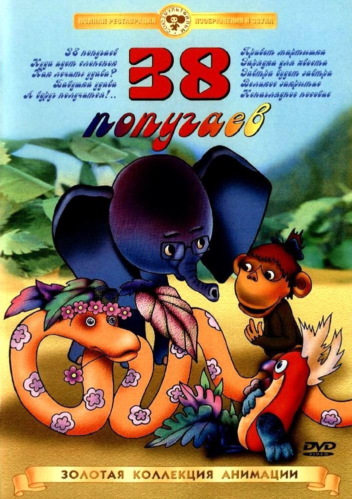38 попугаев: Сборник мультфильмов