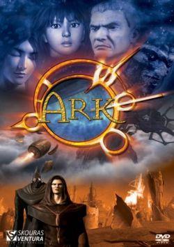 Робот Арк - Ark