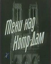 Тени над Нотр-Дам - (Shadows above Notre Dame)