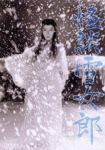 Легенда о снежной женщине - (Kaidan Yuki Joro)