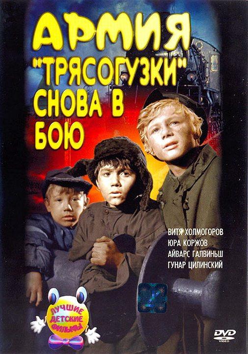 "Армия ""Трясогузки"" снова в бою"
