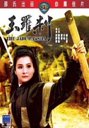 Нефритовая ведьма - (Yu luo cha (The Jade Raksha))