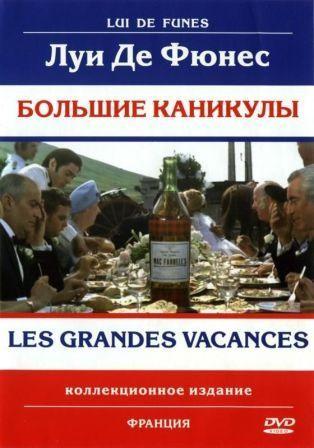 Большие каникулы - (Les Grandes vacances)