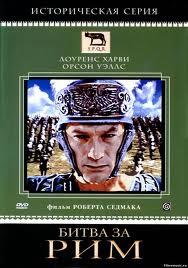 Битва за Рим - (Kampf um Rom)