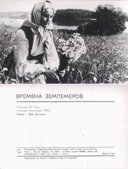 Времена землемеров - (Mernieku laiki)