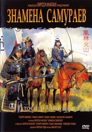 Знамена самураев - (Furin kazan)