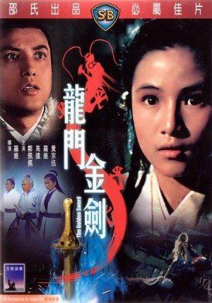 Золотой меч - (Long men jin jian)