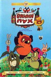 Винни Пух. Сборник мультфильмов (1969-1972)