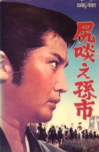 Сага о Магоити - (Shirikurae Magoichi)