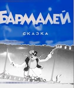 Бармалей - Barmalej