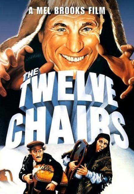 Двенадцать стульев - (The Twelve Chairs)