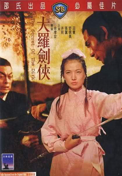 Тайна кинжала (Секрет кинжала) - (Da luo jian xia (The Secret of the dirk))