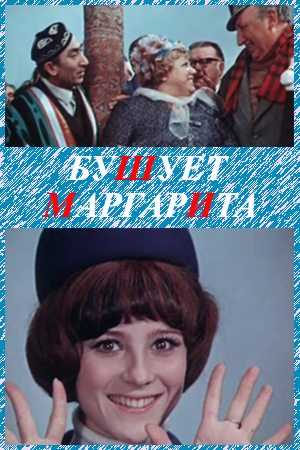"Бушует ""Маргарита"""
