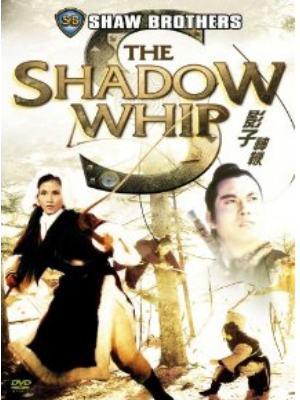 Теневой Кнут (Призрак с хлыстом) - (Ying zi shen bian (Shadow Whip))