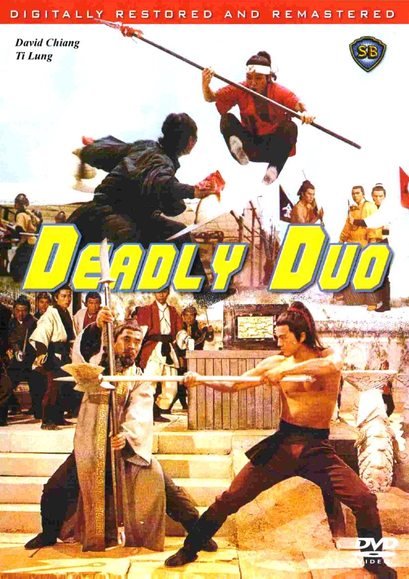 Смертоносный дуэт - (Shuang xia (The Deadly Duo))