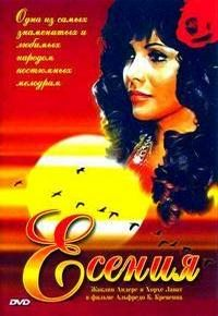 Есения - (Yesenia)