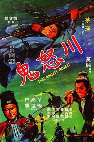 Бурная река - (Gui nu chuan (The Angry River))
