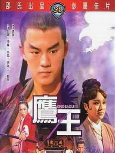 Король орел (Королевский орел) - (Ying wang (King eagle))