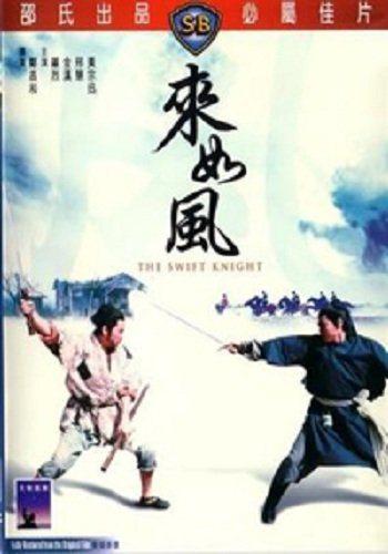 Быстрый рыцарь - (Lei yi fung)