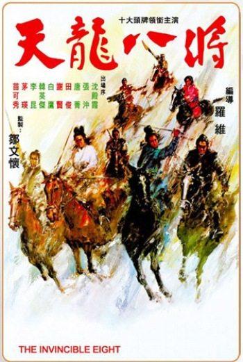 Неукротимая восьмерка - (Tian long ba jiang)