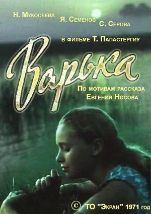 Варька - (Варька)