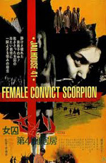 Скорпион: Барак № 41 - (Joshuu sasori: Dai-41 zakkyo-bГґ)
