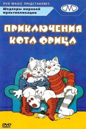 Приключения кота Фрица - (Fritz the Cat)