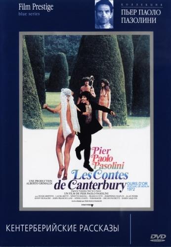 Кентерберийские рассказы - (I Pacconti Di Canterbury)