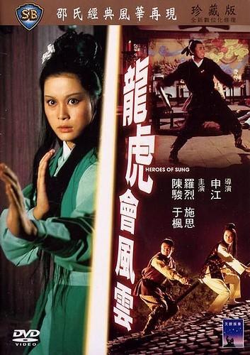 Герои эпохи Сун - (Long hu hui feng yun)