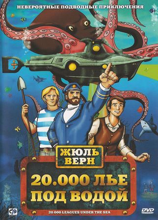 20000 лье под водой - (20000 Leagues Under The Sea)