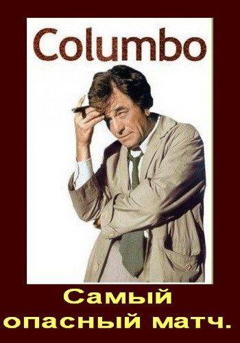 Коломбо: Самый опасный матч - (Columbo: The Most Dangerous Match)