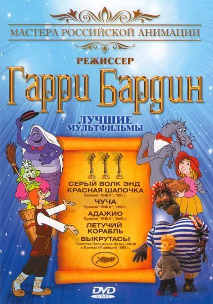 Мультфильмы Гарри Бардина