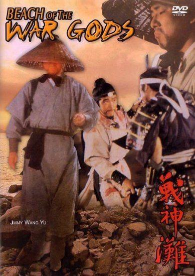 Побережье Богов Войны - (Zhan Shen Tan (Beach Of The War Gods))