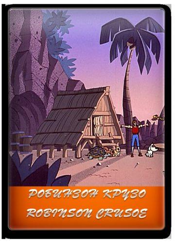 Робинзон Крузо - (Robinson Crusoe)