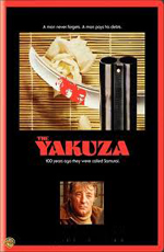 Якудза - (The Yakuza)