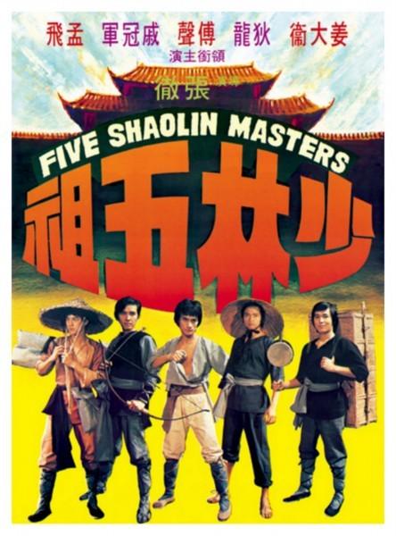 Пять мастеров Шаолиня - (Shao Lin wu zu)