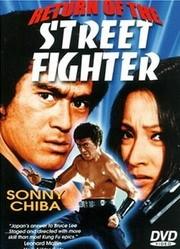 Возвращение уличного бойца - (Return Of The Street Fighter)