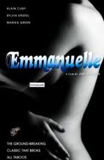 Эммануэль - (Emmanuelle)