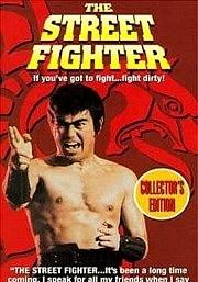 Уличный боец - (The Street Fighter)