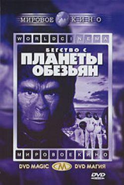 Бегство с планеты обезьян. - Escape from the Planet of the Apes