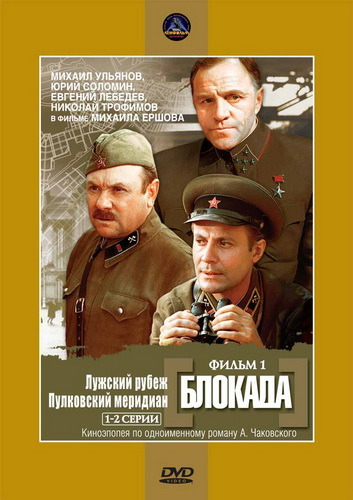 Блокада: Фильм первый: Лужский рубеж, Пулковский меридиан