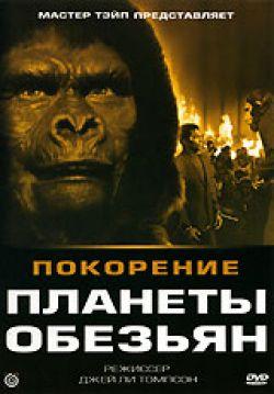 Покорение планеты обезьян - Conquest of the Planet of the Apes