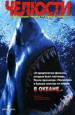 Челюсти: Дополнительные материалы - (Jaws: Bonuces)