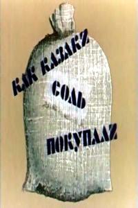 Как казаки соль покупали