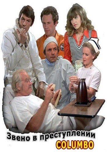 Коломбо: Звено в преступлении - (Columbo: A Stitch in Crime)