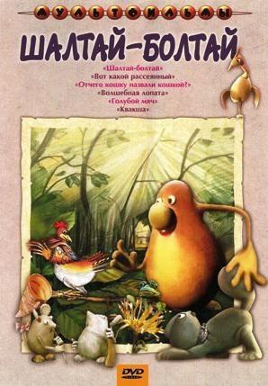 Шалтай - Болтай. Сборник мультфильмов (1975-1984)