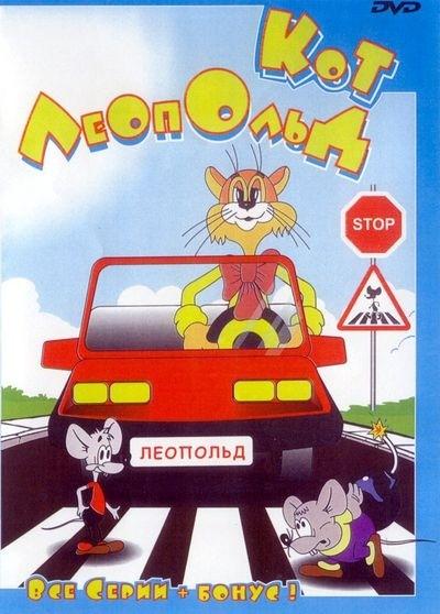 Кот Леопольд (Приключения кота Леопольда)